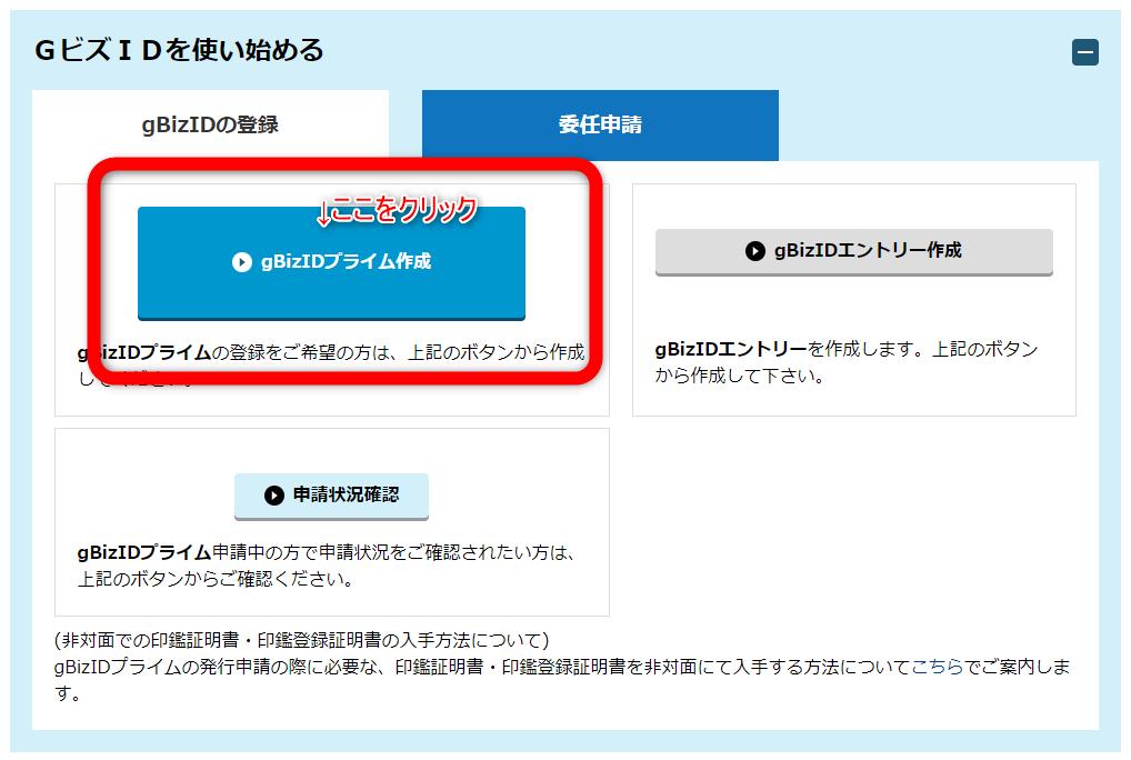 GビズID申請画面