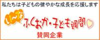 福岡子ども週間賛同企業