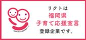 リクトは福岡県子育て応援宣言登録企業です。