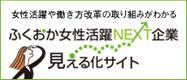 福岡女性活動NEXT企業