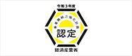 事業継続力強化計認定ロゴ