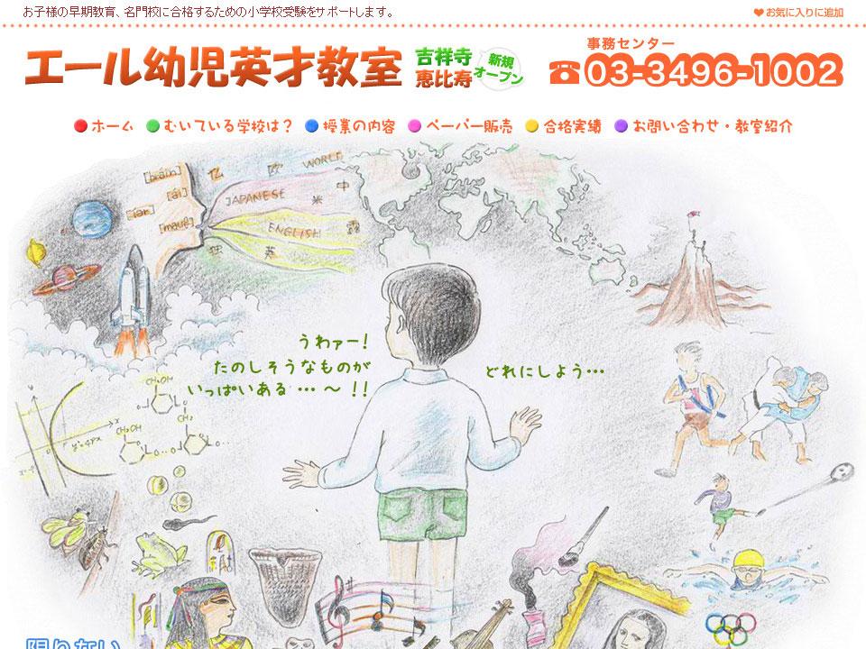 福岡県福岡市 小学校受験のエール幼児英才教室 様