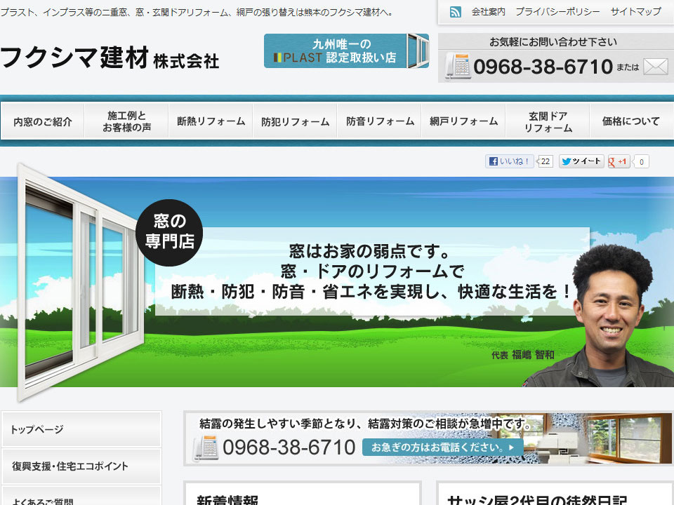 熊本県菊池市 窓リフォームのフクシマ建材 様