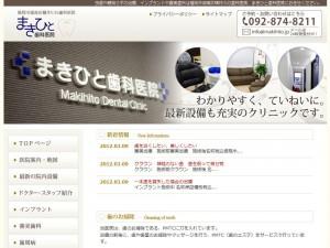 福岡県福岡市 歯科医院のまきひと歯科医院 様