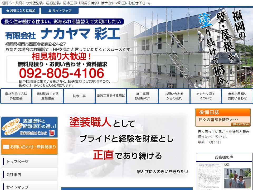福岡県福岡市 塗装・防水工事のナカヤマ彩工 様