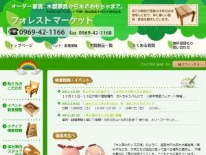 熊本県天草市 木製玩具・家具の森商事 様