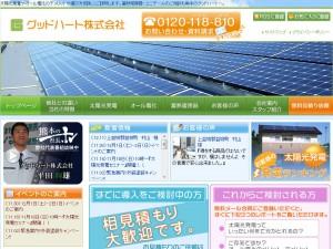 熊本県熊本市 太陽光発電・オール電化のグッドハート 様