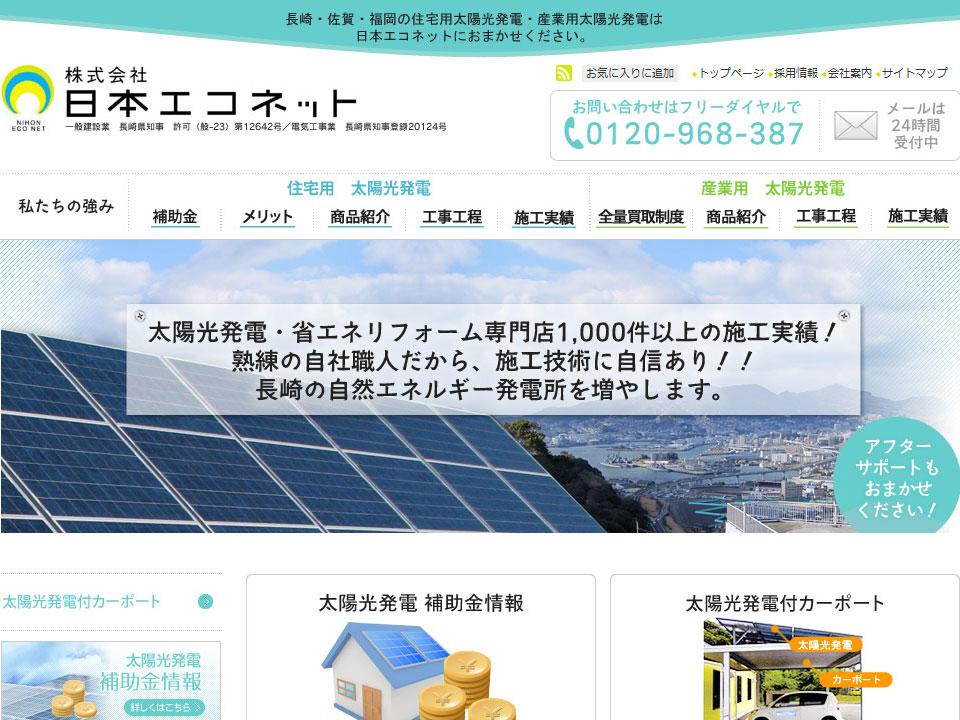 長崎県佐世保市 太陽光発電の日本エコネット 様