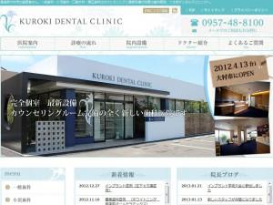 長崎県大村市 歯科医院のくろきデンタルクリニック 様
