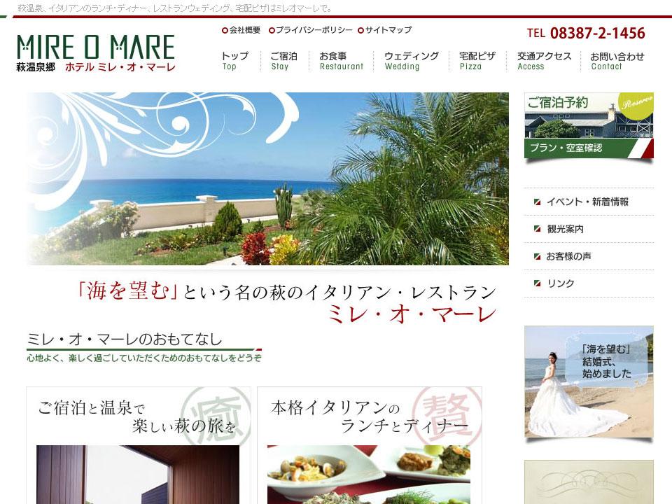 山口県萩市 温泉・結婚式のミレ・オ・マーレ 様
