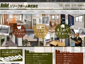 熊本県熊本市 リフォームのリリーフホーム 様