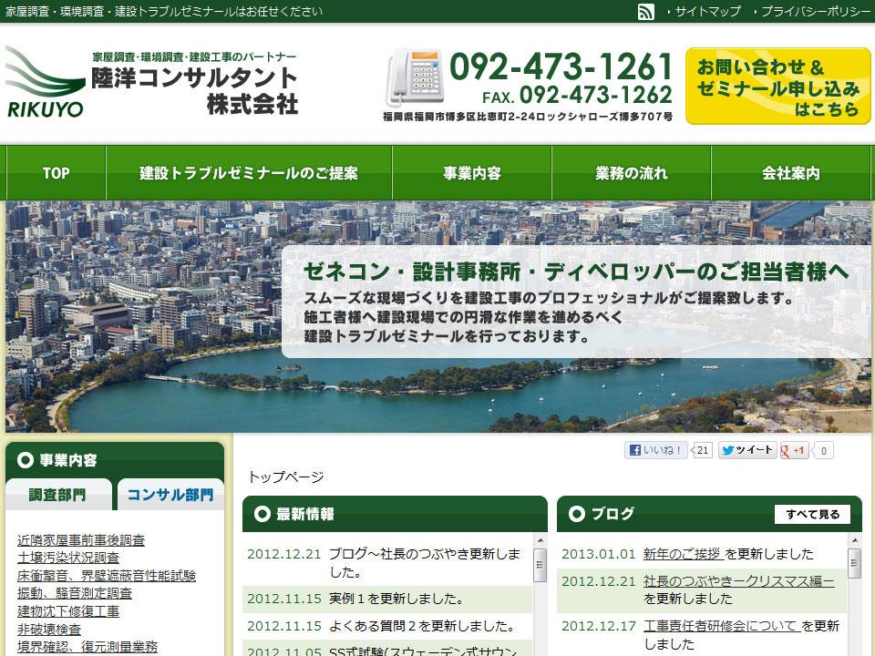 福岡県福岡市 家屋調査・環境調査の陸洋コンサルタント 様