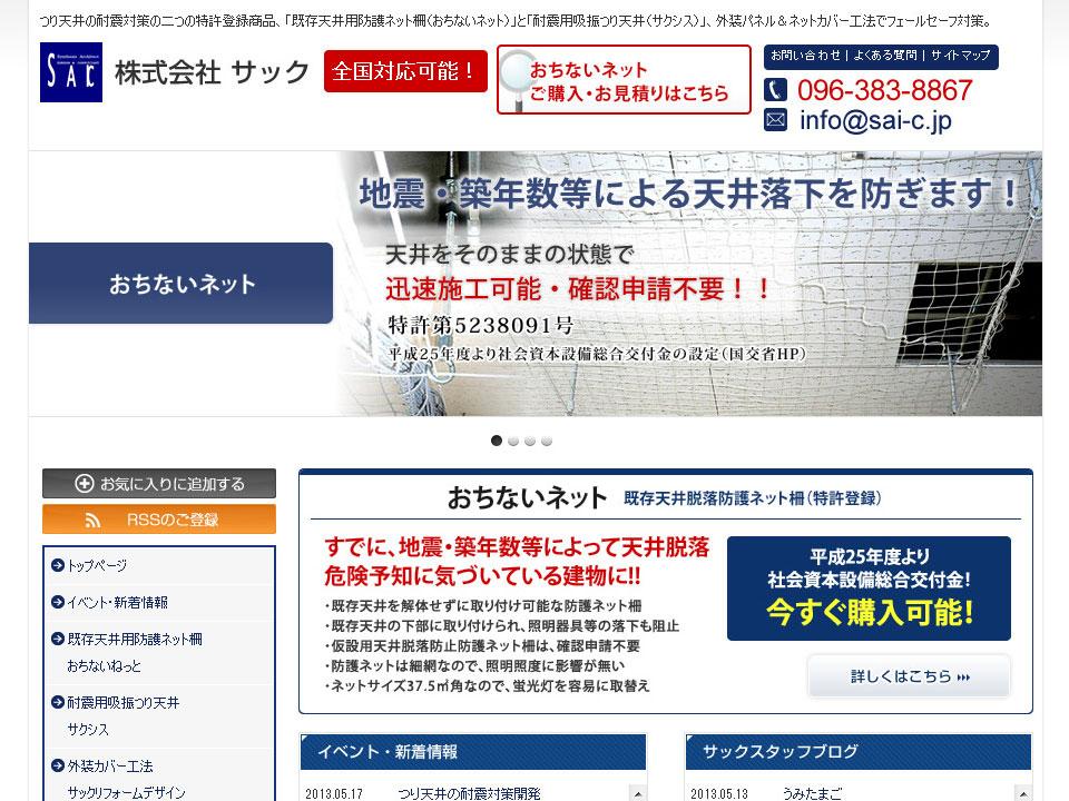 熊本県熊本市 落ちないネット、サクシスのサック 様