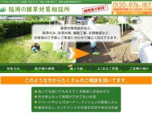 福岡県太宰府市 雑草対策の宮原福樹園 様