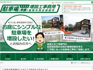 福岡市近郊の住宅の駐車場(車庫)増設費用相談所