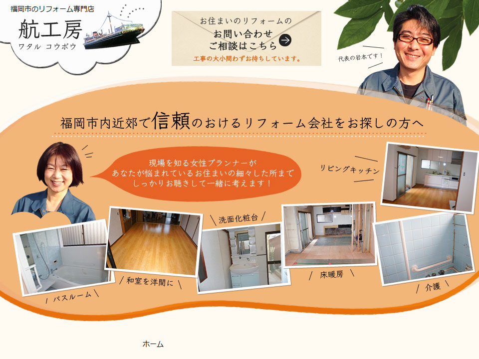 福岡市南区の住宅リフォーム会社