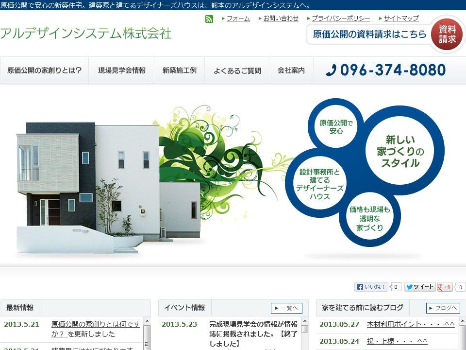 熊本県熊本市 原価公開の新築 アルデザインシステム 様