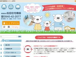 福岡県福津市 地域密着のリフォーム会社の松田住宅機器 様