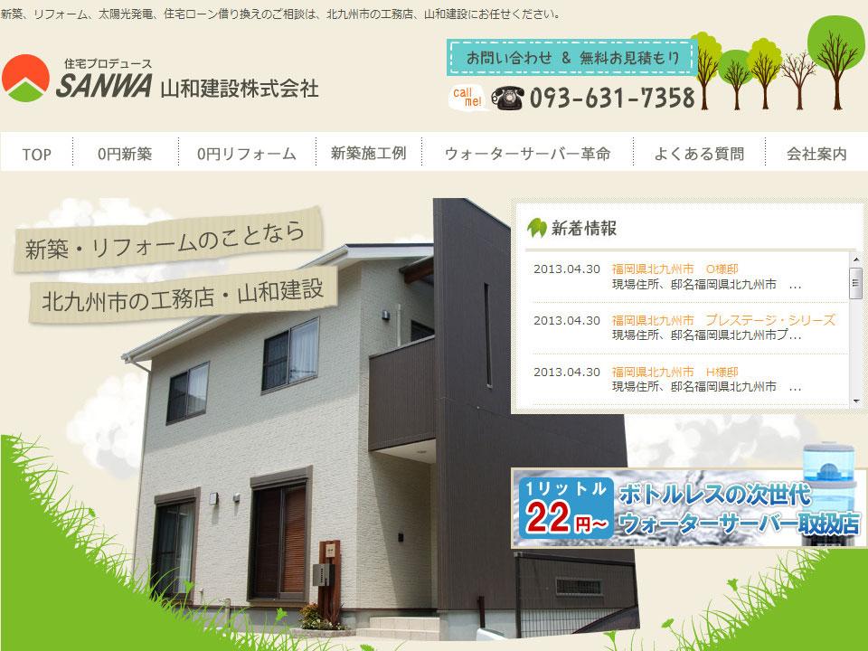 福岡県北九州市 新築・リフォームの山和建設 様