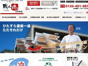 岐阜県各務原市 外壁塗装、塗装リフォームの大野塗装 様