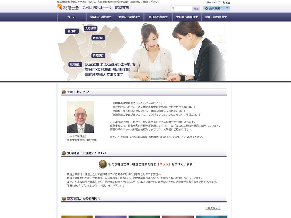九州北部税理士会 筑紫支部