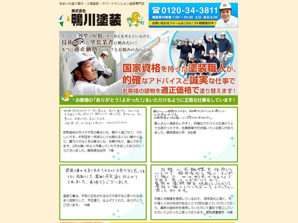 静岡県浜松市の株式会社鴨川塗装