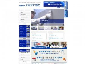 福岡県福岡市 塗装・防水工事のナカヤマ彩工3