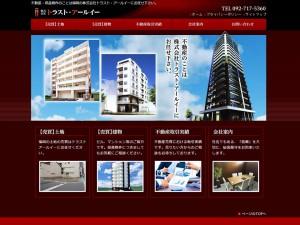 福岡の不動産・収益物件 株式会社トラスト・アールイー