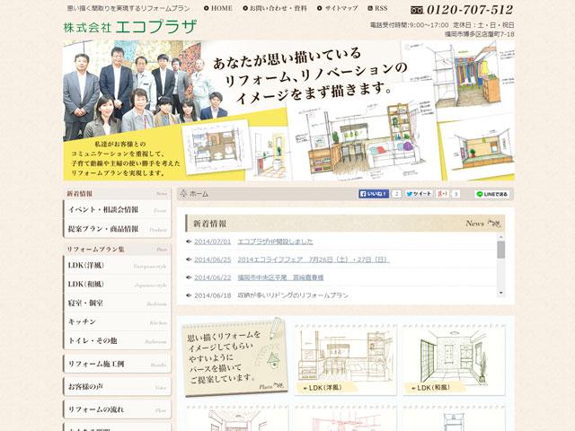 福岡市の新築・リフォーム・リノベーション 株式会社 エコプラザ
