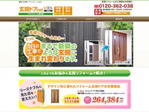 福岡・熊本の玄関ドアリフォーム