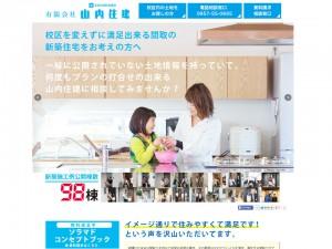 新築一戸建ては長崎県大村市の山内住建様のリニューアル