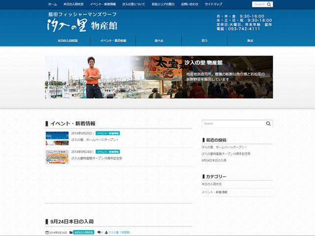 脇田フィッシャーマンズワーフ 汐入の里 物産館