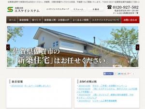 佐賀県佐賀市のエスケイシステム 新築業部様