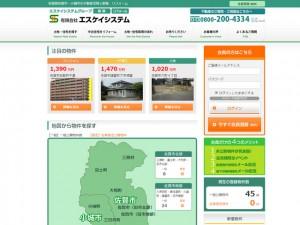 佐賀県佐賀市・小城市の不動産売買のエスケイシステム