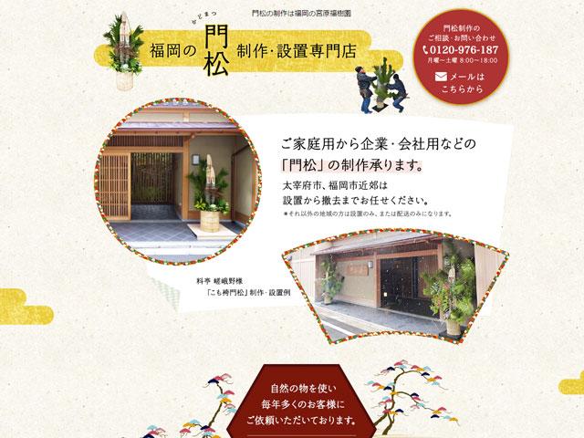 福岡の門松制作・設置専門店