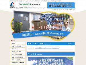 熊本県熊本市の新築注文住宅・リフォームのいしけん工房