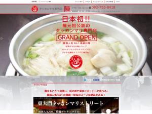 陳元祖公認のタッカンマリ専門店「陳」様