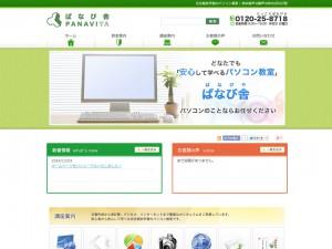 熊本県芦北郡芦北町の完全個別学習のパソコン教室 ぱなび舎