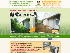 福岡の雑草対策なら宮原福樹園