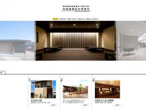 福岡県行橋市の一級建築士事務所 馬場建築設計事務所
