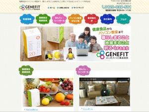 芦北の健康食品・健康器具、パソコン教室ならジェネフィット 株式会社様