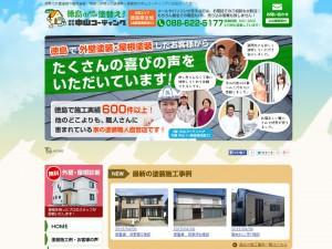 徳島で外壁塗装や屋根塗装・雨漏り修理なら塗装職人直営店の中山コーティング
