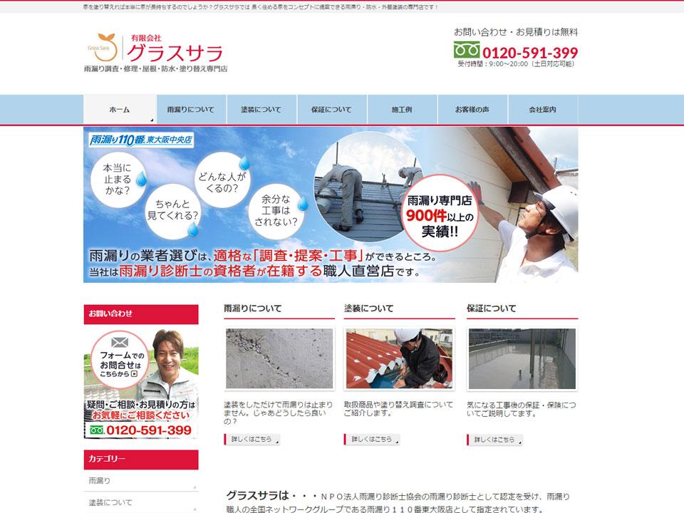 大阪近辺の雨漏り修理・防水・外壁塗装・塗り替え専門店、グラスサラ