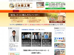 大阪の外壁塗装・屋根塗装 戸建て住宅塗り替え専門店 永建工業