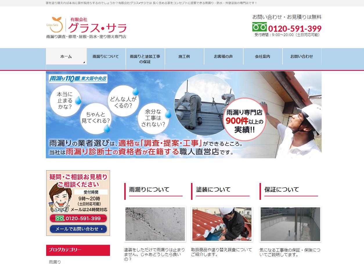 大阪近辺の雨漏り修理・防水・外壁塗装・塗り替え専門店、有限会社グラス•サラ