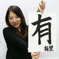株式会社リクト 上津 有里