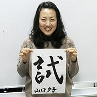 株式会社リクト 山口 夕子