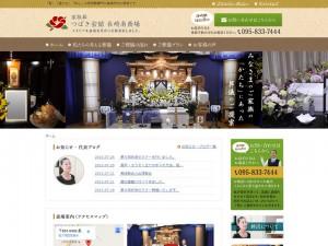 長崎で家族葬専門の家族葬つばき会館長崎南斎場様
