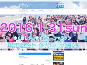 ゆくはしシーサイドハーフマラソン公式サイト