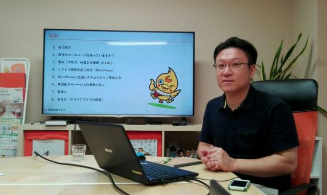 リクトのホームページ相談会 2016年9月 講師 中田悟